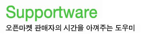 supportware